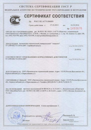 Скачать сертификат на антисептик строительный универсальный «Аквасепт»