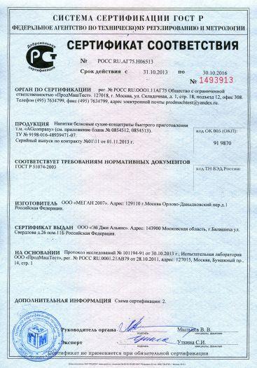 Скачать сертификат на напитки белковые сухие-концентраты быстрого приготовления т. м. «АGcompany»