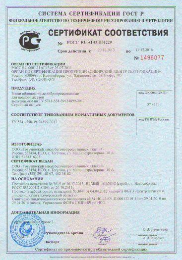 Скачать сертификат на блоки облицовочные вибропрессованные для подпорных стен
