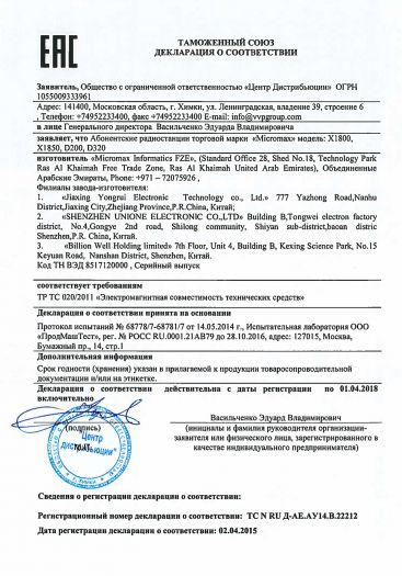 Скачать сертификат на абонентские радиостанции торговой марки «Micromax» модель: X1800, X1850, D200, D320
