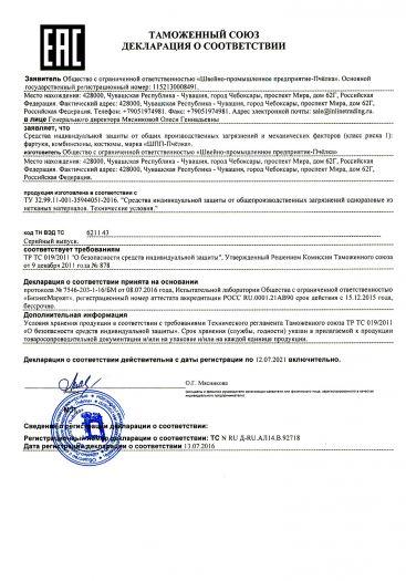 Скачать сертификат на средства индивидуальной защиты от общих производственных загрязнений и механических факторов: фартуки, комбинезоны, костюмы, марка «ШПП-Пчёлка»