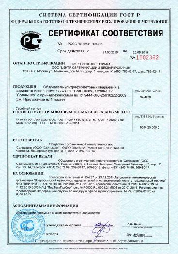 Скачать сертификат на облучатель ультрафиолетовый кварцевый в вариантах исполнения: ОУФК-01 «Солнышко», ОУФК-01-1 «Солнышко»