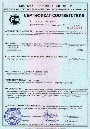 Скачать сертификат на набор офисной мебели для руководителя «Лидер»