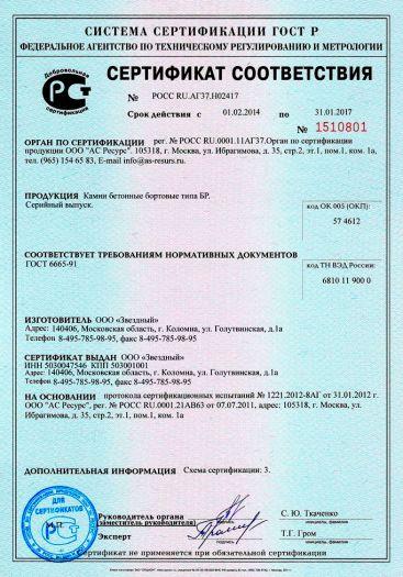 Скачать сертификат на камни бетонные бортовые типа БР