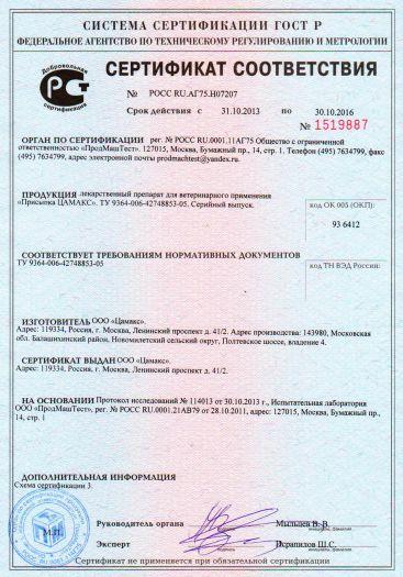 Скачать сертификат на лекарственный препарат для ветеринарного применения «Присыпка ЦАМАКС»