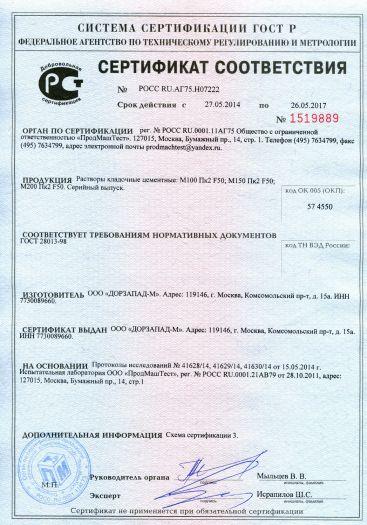Скачать сертификат на растворы кладочные цементные: М100 Пк2 F50; M150 Пк2 F50; М200 Пк2 F50
