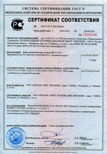 Скачать сертификат на дверь металлическая модели ДМ Н-1011