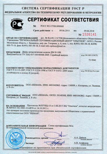 Скачать сертификат на дверь металлическая модели ДМ Н-10В