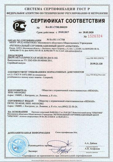Скачать сертификат на дверь металлическая модели ДМ Н-102