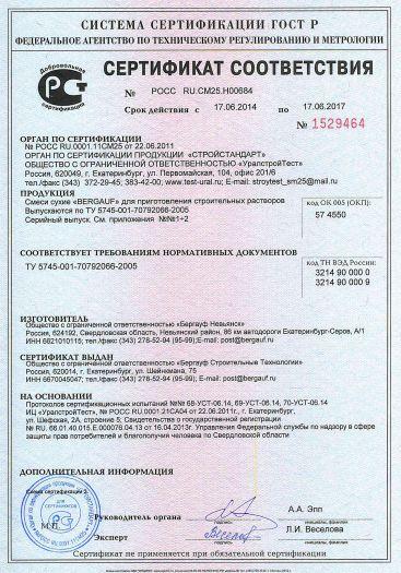 Скачать сертификат на смеси сухие «BERGAUF» для приготовления строительных растворов