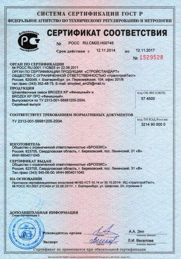 Скачать сертификат на шпаклевочные смеси BROZEX KP «Финишный» и BROZEX KP ПРО «Финишный»