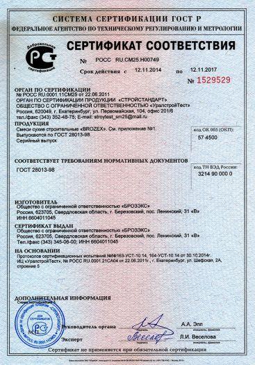 Скачать сертификат на смеси сухие строительные «BROZEX»