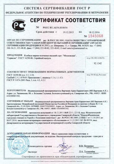 Скачать сертификат на колбасы варено-копченые высший сорт: «Московская», «Сервелат»