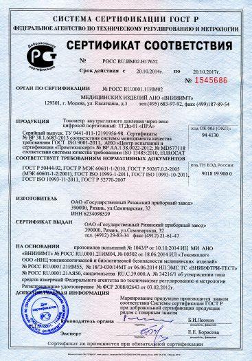Скачать сертификат на тонометр внутриглазного давления через веко цифровой портативный ТГДц-01 «ПРА»