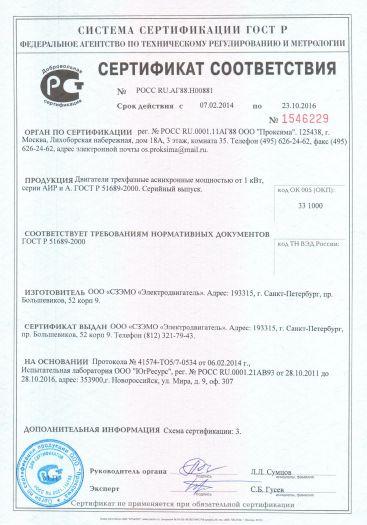Скачать сертификат на двигатели трехфазные асинхронные мощностью от 1 кВт, серии АИР и А