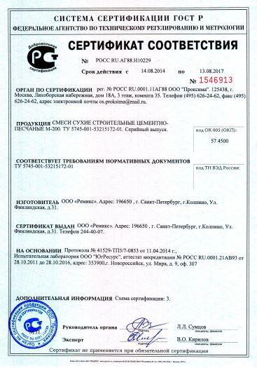 Скачать сертификат на смеси сухие строительные цементно-песчаные М-200