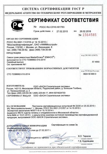 Скачать сертификат на смеси сухие ремонтные MasterEmaco® (ЕМАСО®)