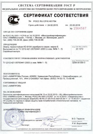 Скачать сертификат на эмаль термостойкая КО-8104 серебристо-серая, марка Б
