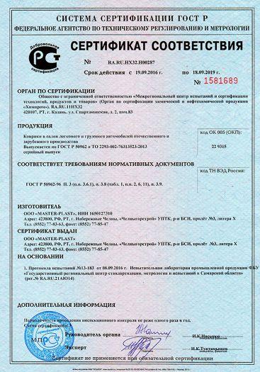 Скачать сертификат на коврики в салон легкового и грузового автомобилей отечественного и зарубежного производства