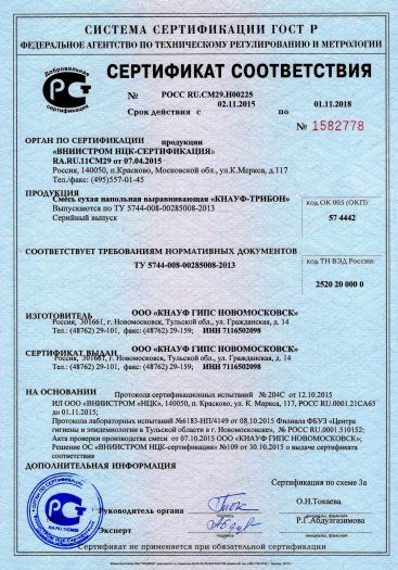 Скачать сертификат на смесь сухая напольная выравнивающая «КНАУФ-ТРИБОН»