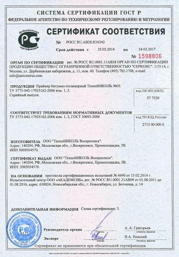 Скачать сертификат на праймер битумно-полимерный ТехноНИКОЛЬ № 03