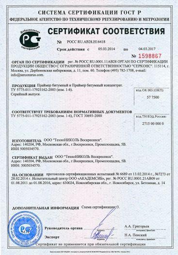 Скачать сертификат на праймер битумный и Праймер битумный концентрат