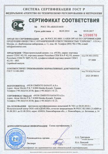Скачать сертификат на общестроительный цемент «NUH» марки: портланд цемент CEM I 42,5 R, портланд цемент Pozzolana СЕМ II/A-P 42, 5 R, цемент Pozzolanic CEM IV/B(P) 32, 5 R, сульфатостойкий портланд цемент CEM 142,5 R- SR5