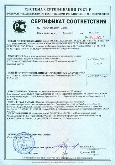 Скачать сертификат на ленты полиэтиленовые окрашенные и неокрашенные, в том числе с печатным рисунком: оградительная и сигнальная