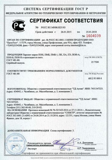Скачать сертификат на паронит марок ПОН, ПМБ, ПМБ-1, ПК, ПА, ПЭ, ПОН-А, ПОН-Б, ПОН-В и прокладки из него