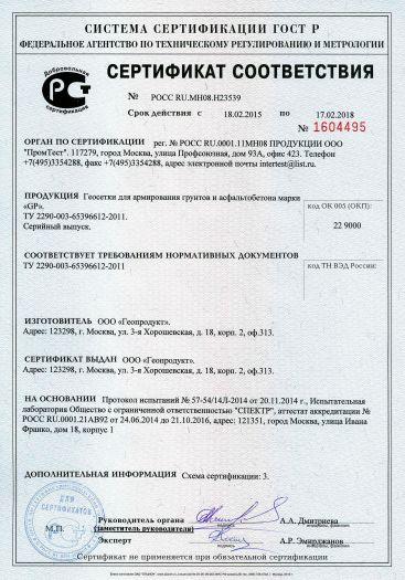 Скачать сертификат на геосетки для армирования грунтов и асфальтобетона марки «GP»
