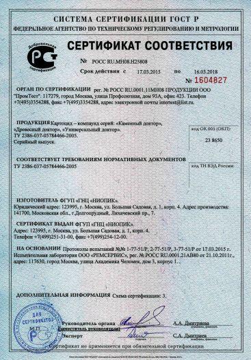 Скачать сертификат на картоцид-компаунд серий: «Каменный доктор», «Древесный доктор», «Универсальный доктор»