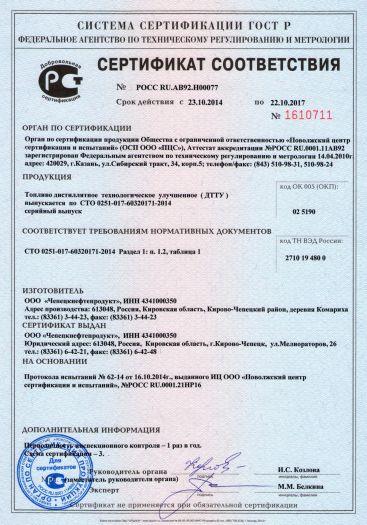 Скачать сертификат на топливо дистиллятное технологическое улучшенное (ДТТУ)