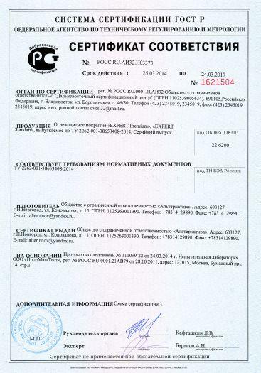 Скачать сертификат на огнезащитное покрытие «EXPERT Premium», «EXPERT Standart»