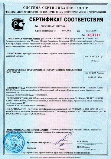 Скачать сертификат на арматура наполнительная и спускная к бачкам смывным