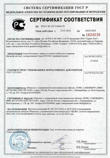 Скачать сертификат на смеси бетонные (марки по морозостойкости по первому базовому методу)