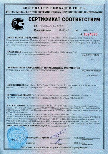 Скачать сертификат на утеплители: «Пенофол» тип С, «Пенофол 2000» типы А, В, С