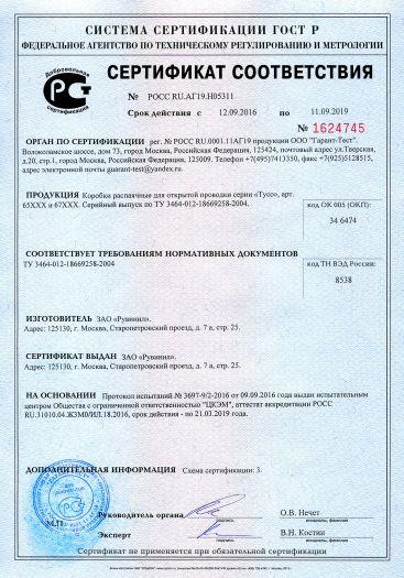 Скачать сертификат на коробки распаячные для открытой проводки серии «Tyco»
