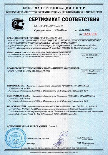 Скачать сертификат на изоляторы опорные полимерные наружной установки на номинальное напряжение 20, 35, 110 и 220 кВ