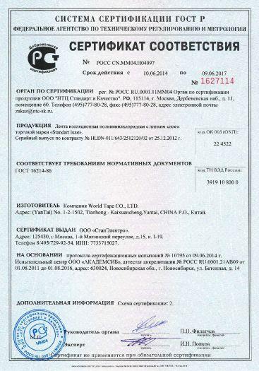 Скачать сертификат на лента изоляционная поливинилхлоридная с липким слоем торговой марки «Standart luxe»