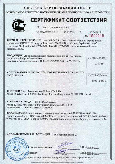 Скачать сертификат на лента изоляционная из прорезиненных тканей х/б с липким слоем торговой марки «Standart luxe»