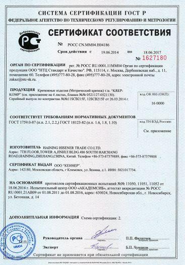 Скачать сертификат на крепежные изделия (Метрический крепеж) т.м. «KREP-KOMP»