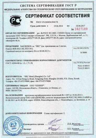 Скачать сертификат на заклепки т.м. «SRC»