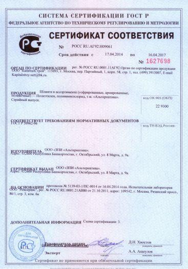 Скачать сертификат на шланги в ассортименте (гофрированные, армированные, поливочные) — Полиэтилен, поливинилхлорид, т. м. «Альтернатива»