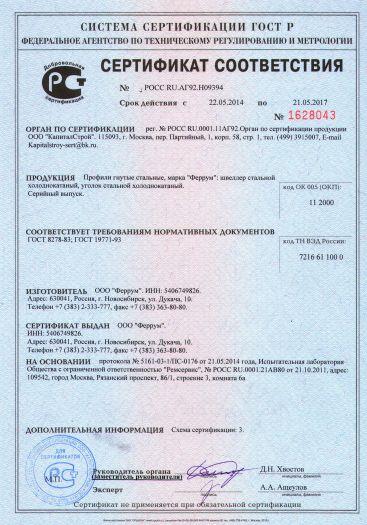 Скачать сертификат на профили гнутые стальные, марка «Феррум»: швеллер стальной холоднокатаный, уголок стальной холоднокатаный