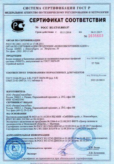 Скачать сертификат на блоки оконные и балконные дверные из поливинилхлоридных профилей системы «WHS72»