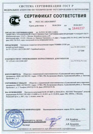 Скачать сертификат на электроды покрытые металлические марки УОНИИ-13/55Р для ручной дуговой сварки