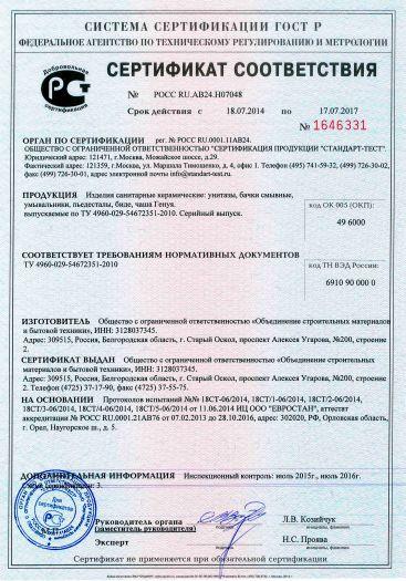 Скачать сертификат на изделия санитарные керамические: унитазы, бачки смывные, умывальники, пьедесталы, биде, чаша Генуя