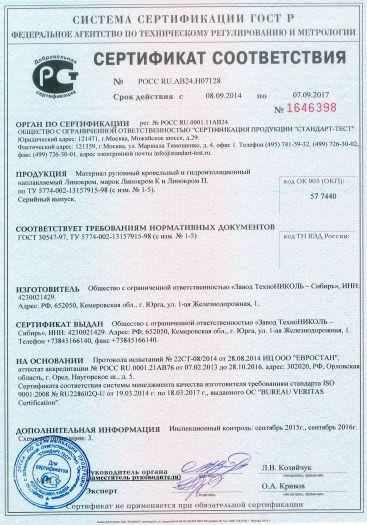 Скачать сертификат на материал рулонный кровельный и гидроизоляционный наплавляемый Линокром, марок Линокром К и Линокром П