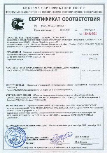 Скачать сертификат на материал рулонный кровельный и гидроизоляционный наплавляемый Бикрост, марок Бикрост К и Бикрост П