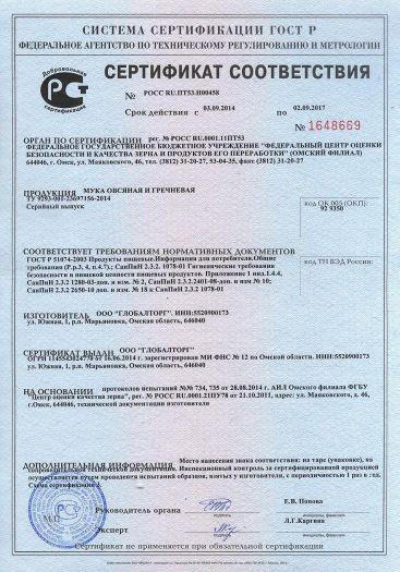 Скачать сертификат на мука овсяная и гречневая